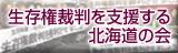 生存権裁判を支持する北海道の会