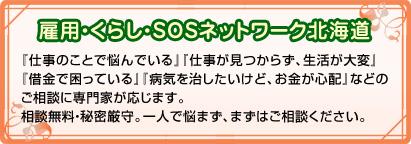 雇用・くらし・SOSネットワーク北海道