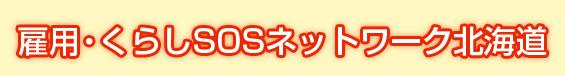 雇用・くらしSOSネットワーク北海道